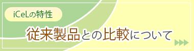 ice_tokuseibnr