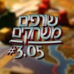 שורפים משחקים: פרק 3.05 – משטרת המחשבות