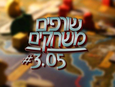פודקאסט שורפים משחקים: עונה 3 פרק 5.