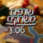 שורפים משחקים: פרק 3.06 – השמיים של אפחד