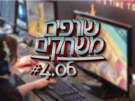 פודקאסט שורפים משחקים: עונה 4 פרק 6.