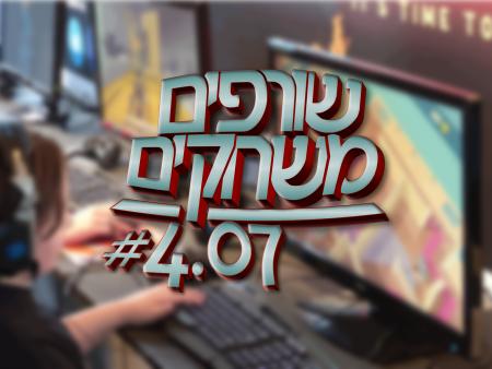 פודקאסט שורפים משחקים: עונה 4 פרק 7.