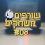 שורפים משחקים: פרק 8 – סופת שלגים בגיימסקום