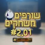 שורפים משחקים: פרק 2.01 – מחודשים ומשופרים