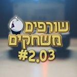 שורפים משחקים: פרק 2.03 – אחרי! לגיהנום