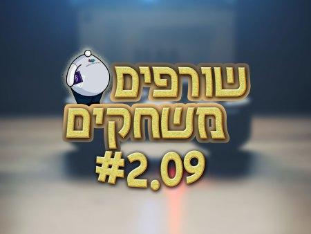 פודקאסט שורפים משחקים: עונה 2 פרק 9.