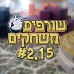 שורפים משחקים: פרק 2.15 – סוף העולם שמאלה