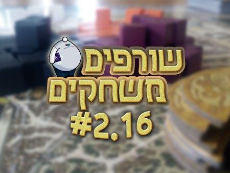 פודקאסט שורפים משחקים: עונה 2 פרק 16.