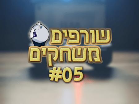 פודקאסט שורפים משחקים: פרק 5.