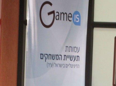 סיכום הכנס השנתי של תעשיית המשחקים הדיגיטלים הישראלית