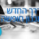Max.Tech: הדרך החדשה לתכנון חופשה