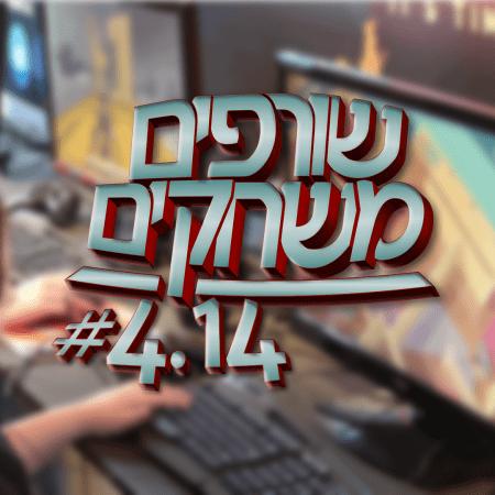 פודקאסט שורפים משחקים: עונה 4 פרק 14.