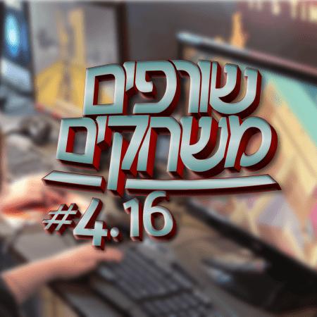 פודקאסט שורפים משחקים: עונה 4 פרק 16.