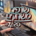 שורפים משחקים: פרק 4.20 – נתראה בסיבוב