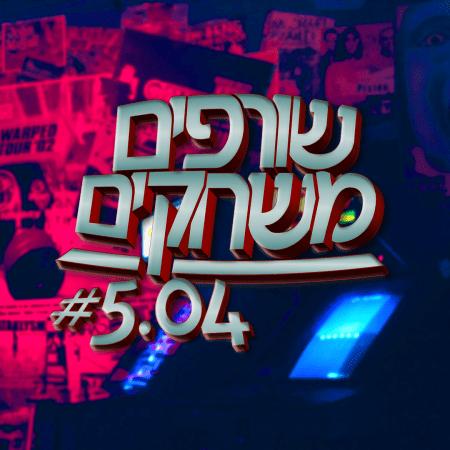 פודקאסט שורפים משחקים: עונה 5 פרק 4.
