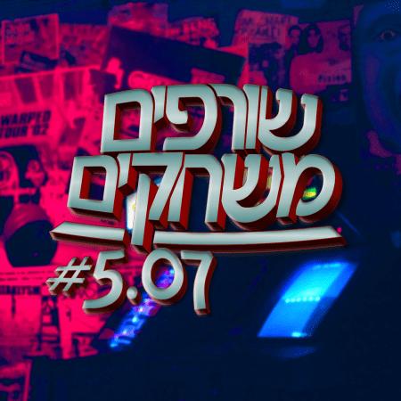 פודקאסט שורפים משחקים: עונה 5 פרק 7.