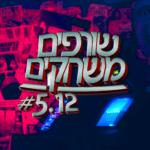 שורפים משחקים: פרק 5.12 – השמירה נכשלה