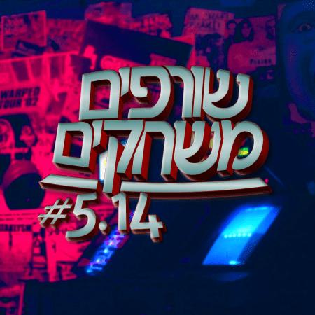 פודקאסט שורפים משחקים: עונה 5 פרק 14.