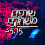 שורפים משחקים: פרק 5.15 – מתקדמים קדימה