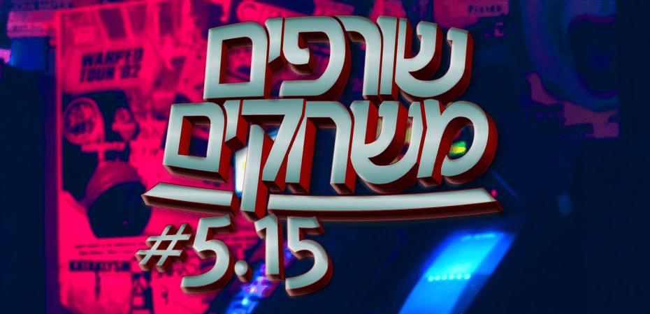 פודקאסט שורפים משחקים: עונה 5 פרק 15.