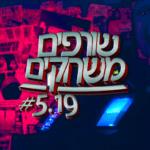 שורפים משחקים: פרק 5.19 – גורלנו נחרץ