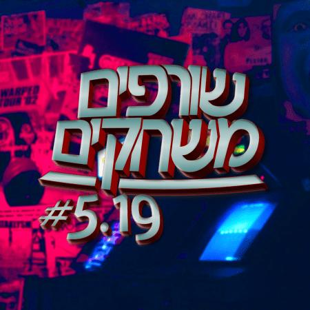 פודקאסט שורפים משחקים: עונה 5 פרק 19.