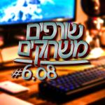 שורפים משחקים: פרק 6.08 – עומדים בפרץ
