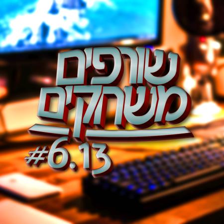 פודקאסט שורפים משחקים: עונה 6 פרק 13.