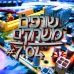 שורפים משחקים: פרק 7.04 – קוביות המלחמה