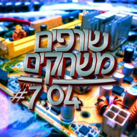 פודקאסט שורפים משחקים: עונה 7 פרק 4.