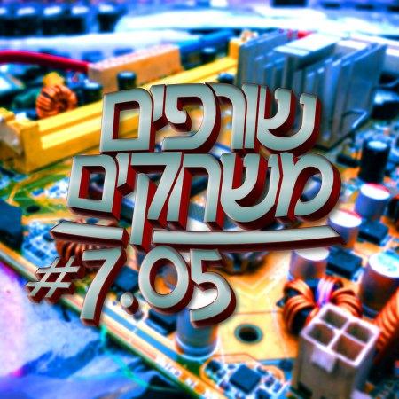 פודקאסט שורפים משחקים: עונה 7 פרק 5.