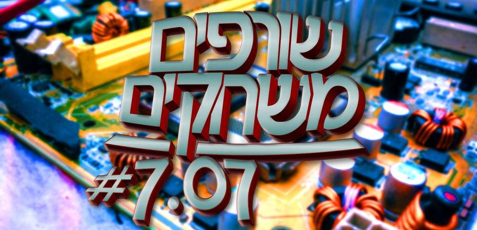 פודקאסט שורפים משחקים: עונה 7 פרק 7.