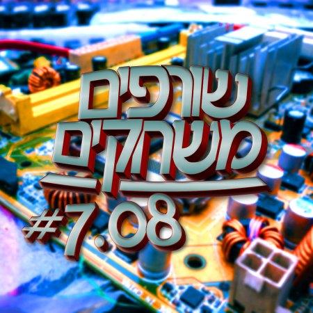 פודקאסט שורפים משחקים: עונה 7 פרק 8.