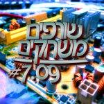 שורפים משחקים: פרק 7.09 – פאזלים ונהנים