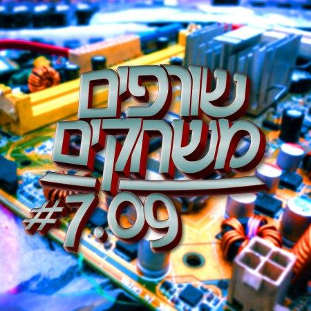פודקאסט שורפים משחקים: עונה 7 פרק 9.