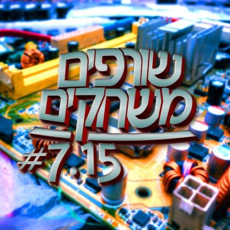 פודקאסט שורפים משחקים: עונה 7 פרק 15.