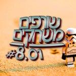 שורפים משחקים: פרק 8.01 – משחקי הלב