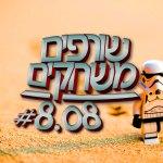 שורפים משחקים: פרק 8.08 – לא מומלץ