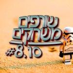 שורפים משחקים: פרק 8.10 – אחווה ולבבות לכל