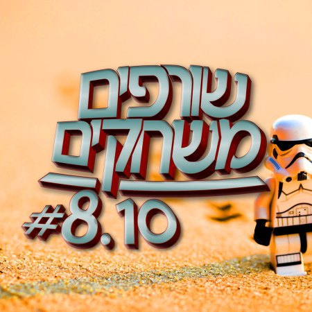 פודקאסט שורפים משחקים: עונה 8 פרק 10.