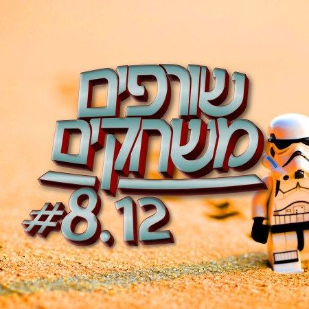 פודקאסט שורפים משחקים: עונה 8 פרק 12.