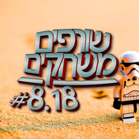 פודקאסט שורפים משחקים: עונה 8 פרק 18.