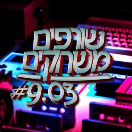 פודקאסט שורפים משחקים: עונה 9 פרק 3.
