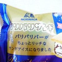 【森永製菓】パリパリサンド【コンビニ スーパー アイス レビュー】
