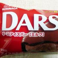 【セブンイレブン】森永製菓 DARS ダースアイスバー ミルク セブンイレブン限定【コンビニ スーパー アイス レビュー】