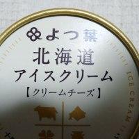 【イトーヨーカドー】よつ葉 北海道 アイスクリーム クリームチーズ【コンビニ スーパー アイス レビュー】