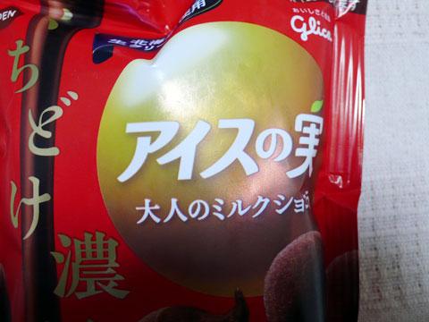 アイスの実 大人のミルクショコラ