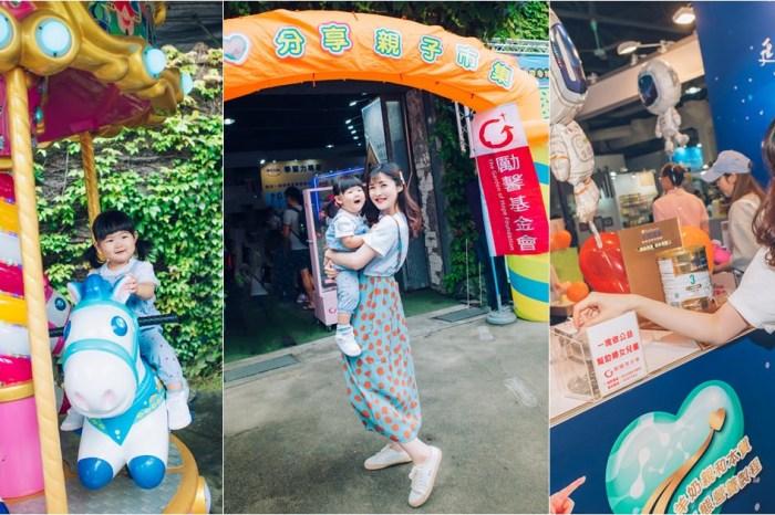 【親子旅遊】卡多摩 X 勵馨基金會 愛分享親子市集,入場隨喜捐,闖關拿禮物!台北華山文創園區