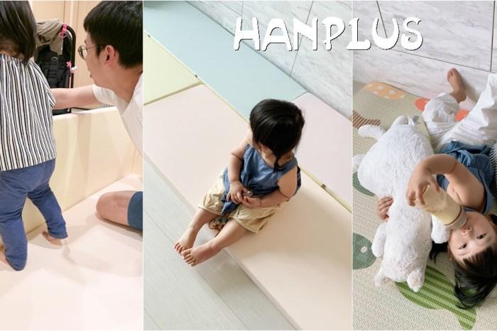 【育兒好物】家中遊樂區布置 – HANPLUS 夢想城堡遊戲地墊(6/3-6/9限時團購)