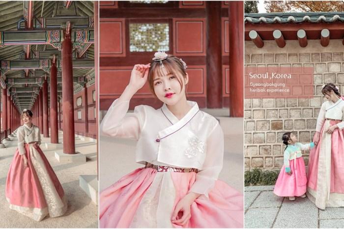 【韓國首爾】親子韓服 – 到景福宮穿仙女韓服,小孩也有超可愛兒童韓服!